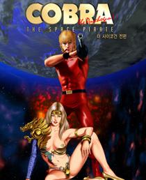 COBRA 시리즈
