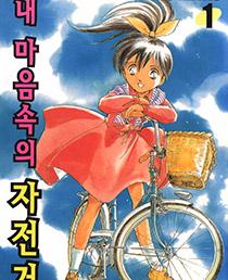 내 마음속의 자전거