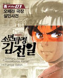 소년탐정 김전일 (연재)