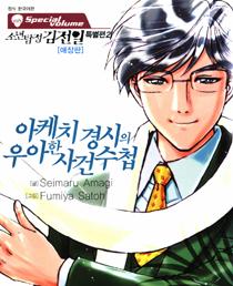 소년탐정 김전일 특별편 아케치 경사의 우아한 사건수첩