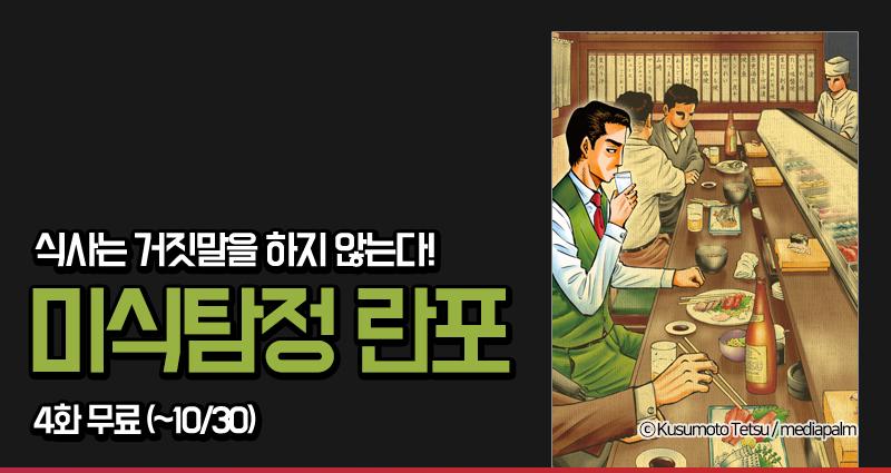 1810_미식탐정 란포_evt