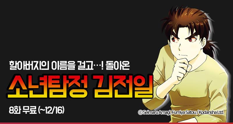 1811_김전일