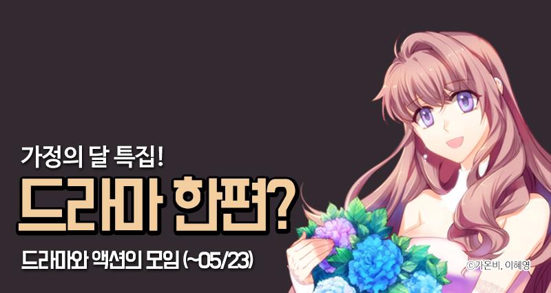1904_GT가정의 달 드라마&액션