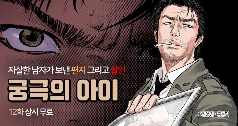 작품배너_궁극의 아이
