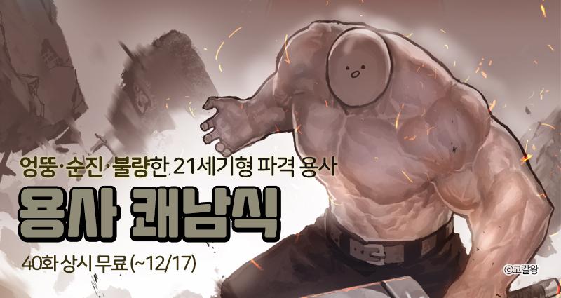 상시_용사 쾌남식