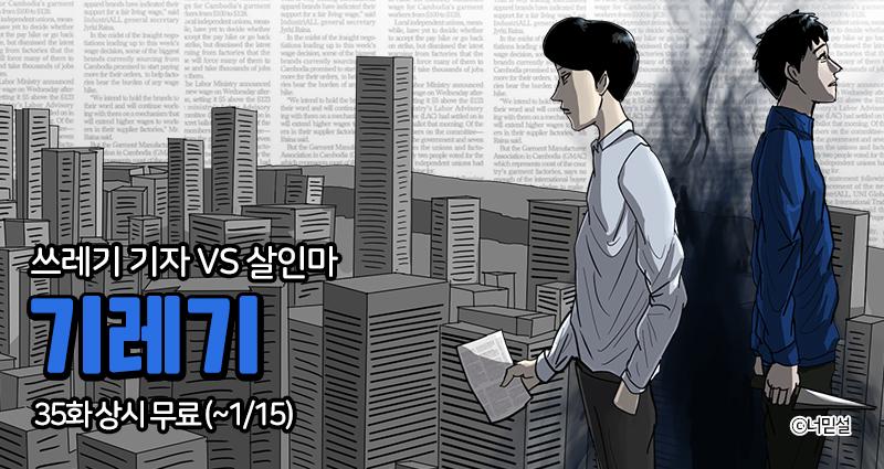 상시_기레기