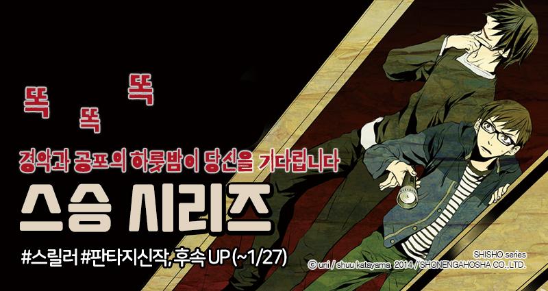 해외만화_스승 시리즈 론칭
