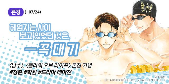 해외만화_<남수>, <플라워오브라이프> 론칭