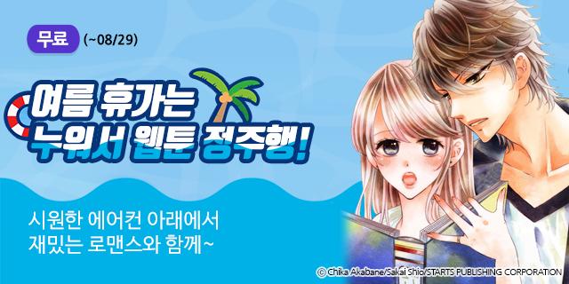 GT_여름 휴가 로맨스 정주행
