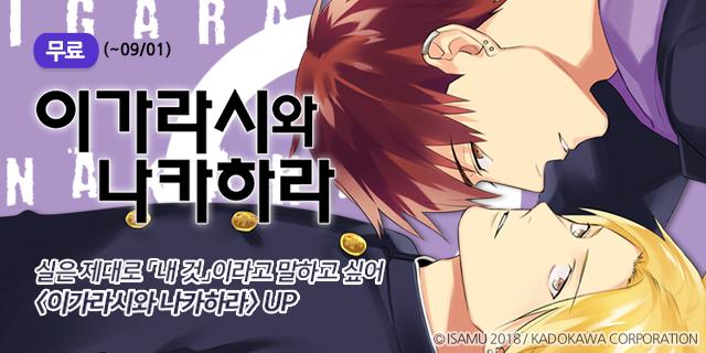 해외만화 <이가라시와 나카하라> 후속 UP