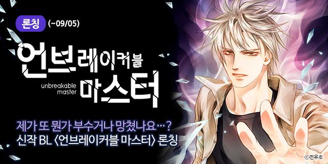 <언브레이커블 마스터> 론칭