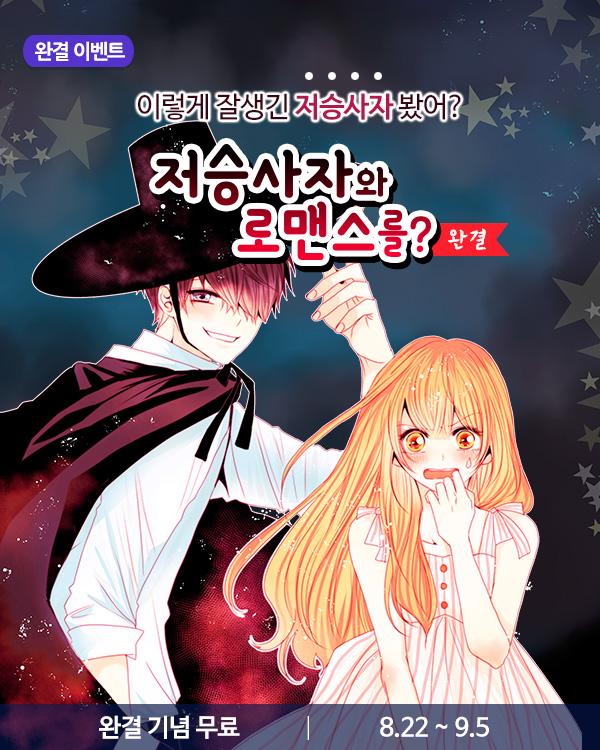 <저승사자와 로맨스를> 완결(팝업)