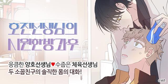 작품배너_<호진 선생님의 시원한 방과 후>