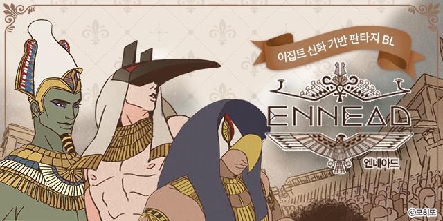 작품_엔네아드(일반)