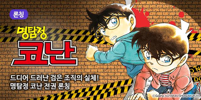 <명탐정 코난> 디지털 론칭