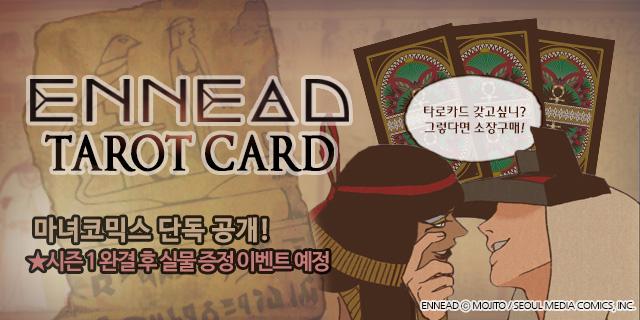 <엔네아드> 타로카드 이미지 사전 공개