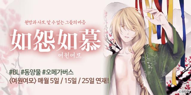 작품배너_여원여모