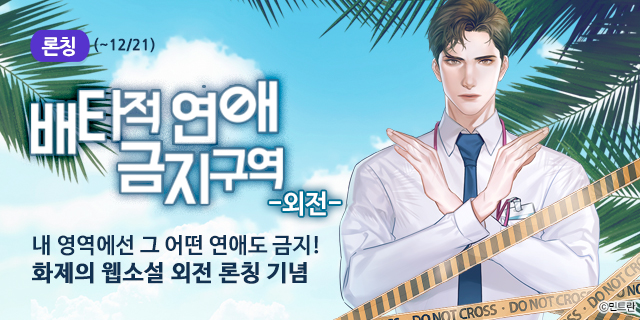 WET노블 <배타적 연애금지구역(외전)>