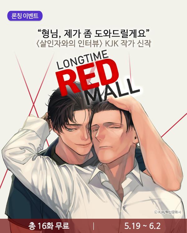 [팝업]학산_<롱타임 레드몰> 론칭