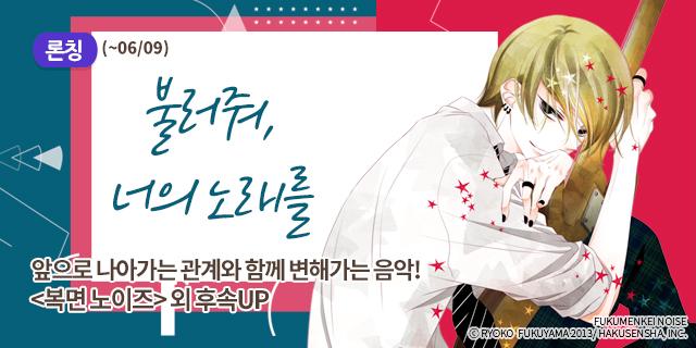 해외만화 <복면 노이즈> 후속 론칭