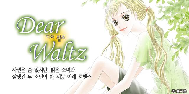 무료배너_디어왈츠