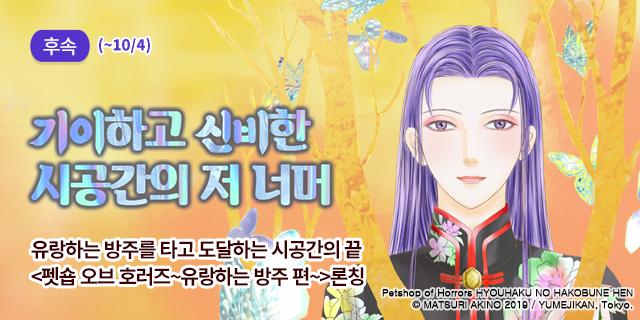 해외만화_펫숍오브호러즈~유랑하는 방주~