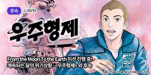 해외만화_우주형제 후속