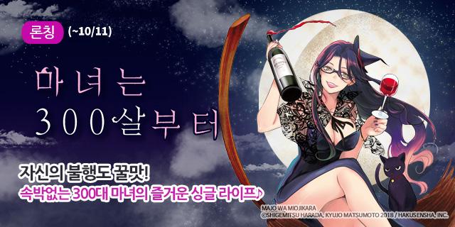 해외만화_마녀는 300살부터 론칭