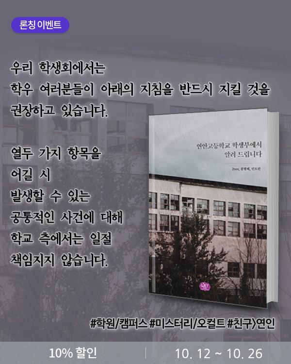[팝업]WET노블_연안고등학교 론칭