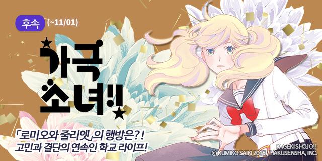 해외만화_가극소녀 후속 론칭