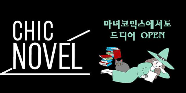 동아_시크노블 배너