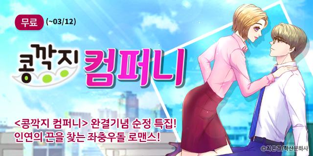 학산_콩깍지 컴퍼니