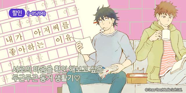 동아_두근두근 동거 생활 시작♡