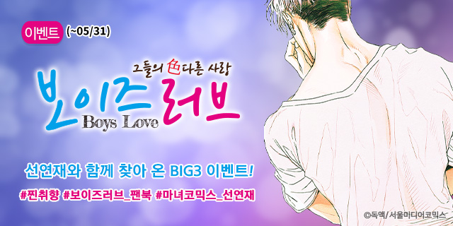 <보이즈 러브 - 팬북> 프로모션