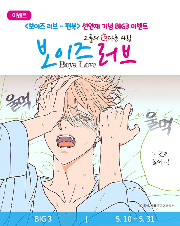 팝업_<보이즈 러브 - 팬북> BIG3 프로모션
