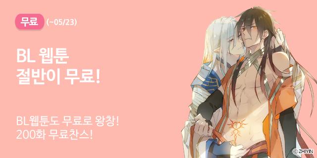BL웹툰 절반이 무료!