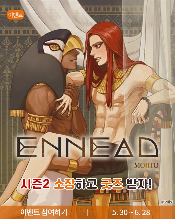 팝업_<엔네아드 시즌2> 오픈 기념 굿즈 프로모션!