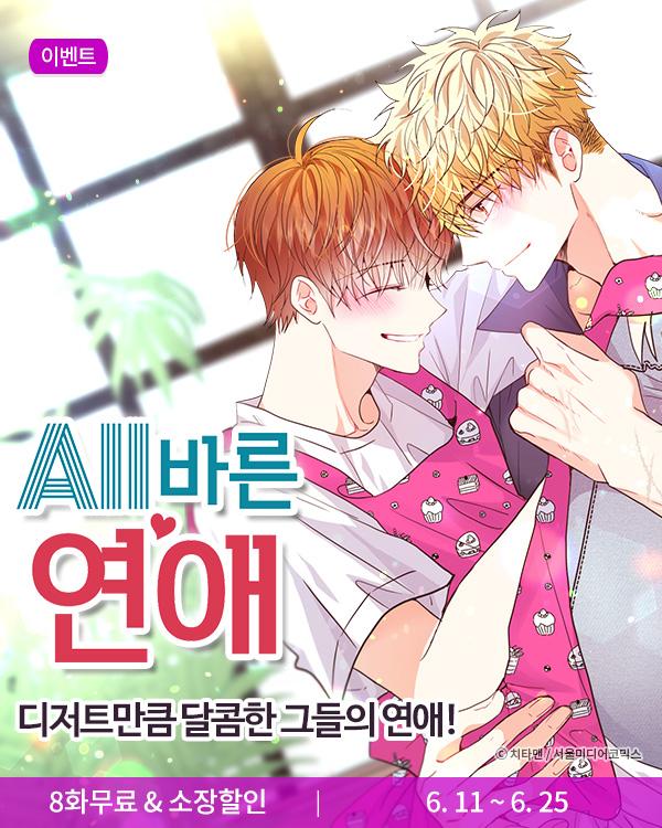 팝업_<올바른 연애> 후속 UP!