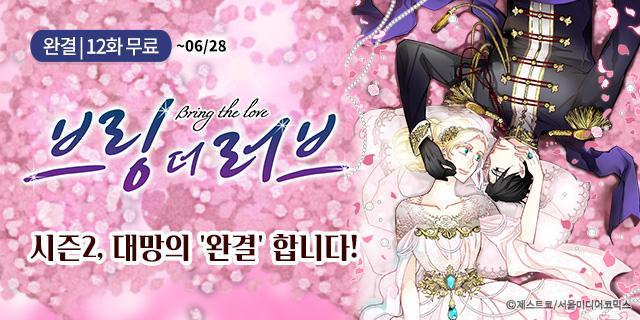 <브링 더 러브> 시즌2 완결