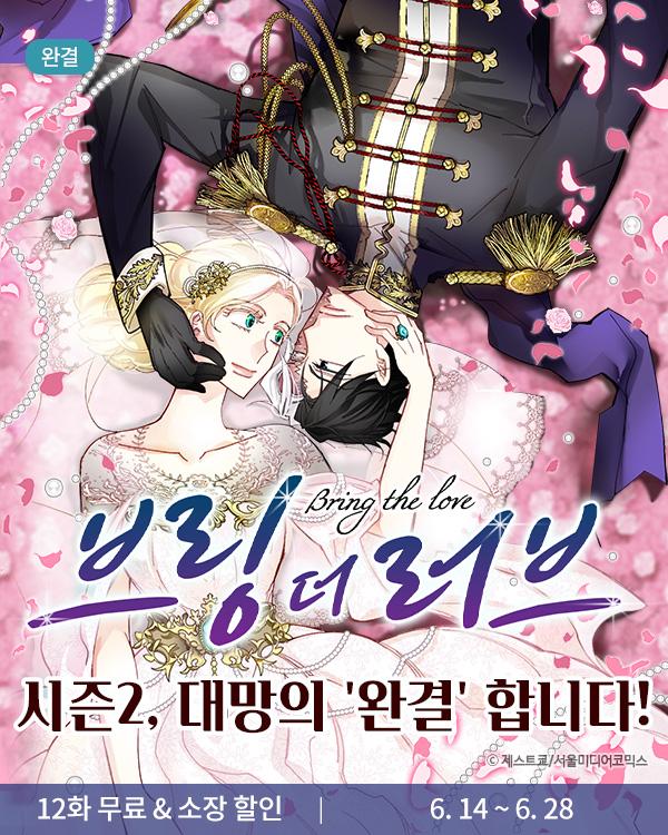 팝업_<브링 더 러브> 시즌2 완결
