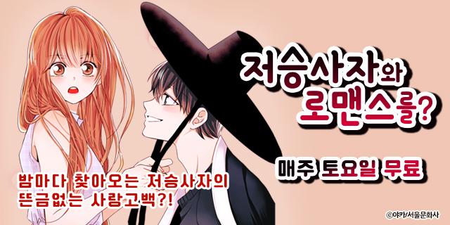무료_[스크롤]저승사자와 로맨스를?!