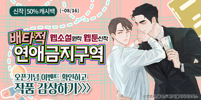 [웹툰]<배타적 연애금지구역> 오픈기념!!