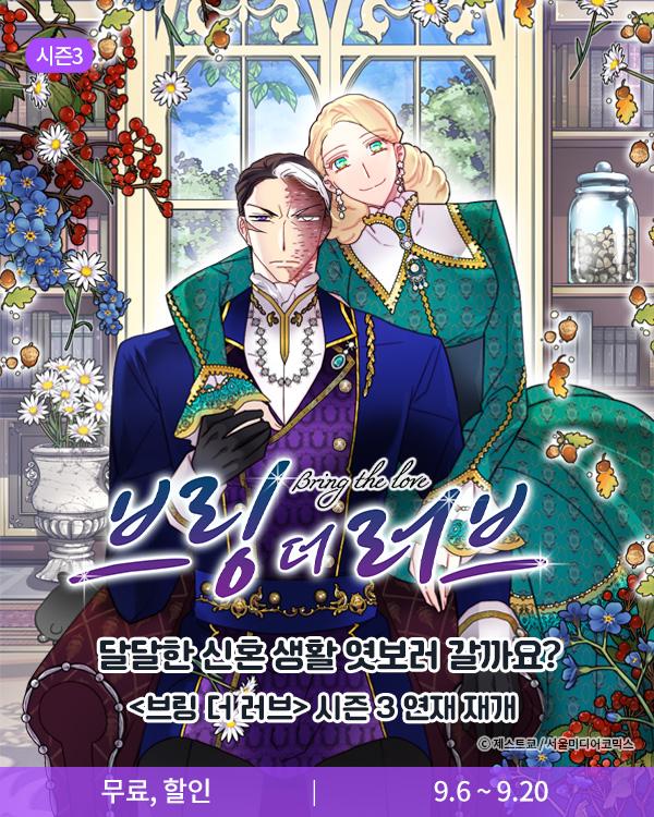 팝업_<브링 더 러브>시즌3 연재 재개 기념!
