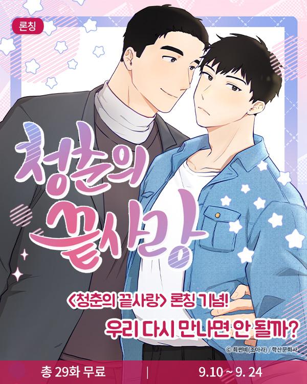 팝업_<청춘의 끝사랑> 론칭 기념!