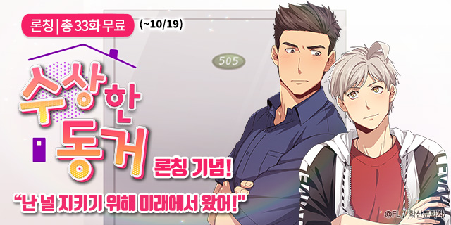 <수상한 동거> 론칭 기념!