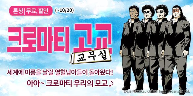 <크로마티 고교 교무실> 론칭!