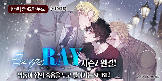 <이스케이프, 레이> 시즌2 완결 기념!