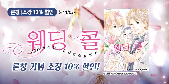 <웨딩콜 -32세 안경잡이의 결혼 활동 일기-> 오픈