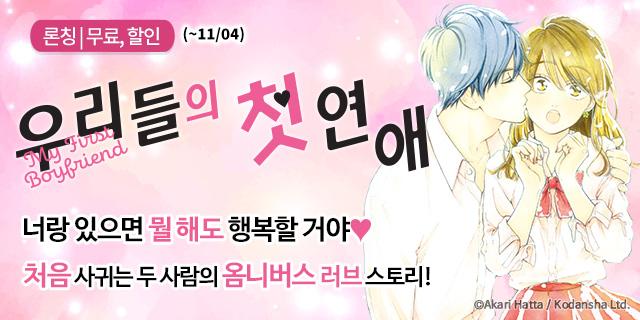 <우리들의 첫 연애> 론칭 기념!